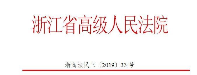 浙江高院发布《涉电商平台知识产权案件审理指南》全文