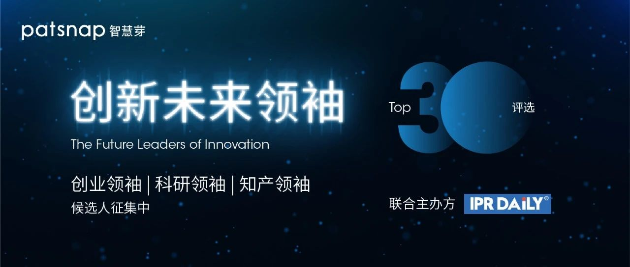 """2020知识产权日丨""""创新未来领袖Top30""""候选人征集中!"""