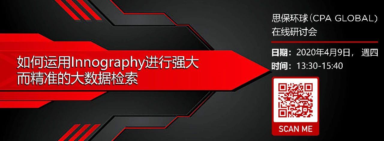思保环球(CPA Global)诚邀您参加如何运用Innography进行强大而精准的大数据检索在线研讨会