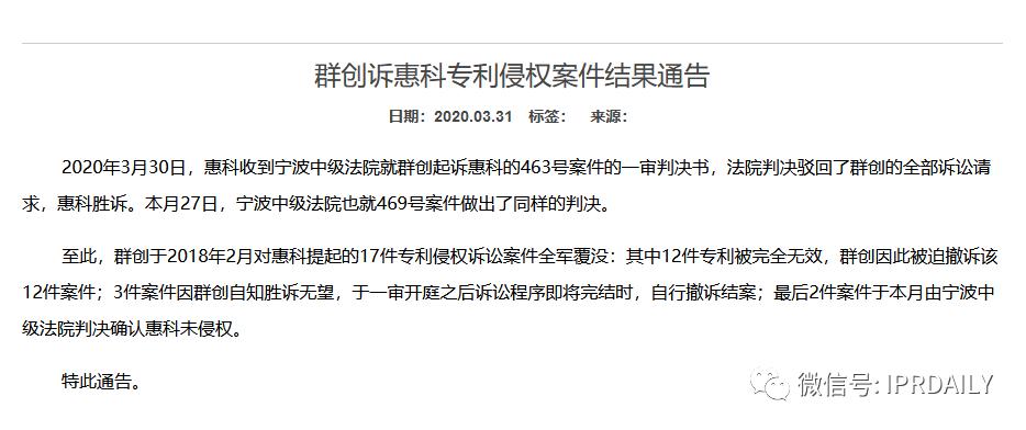 破局群创专利之围,惠科为市场开拓清除专利障碍!