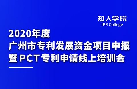 四千观众齐参训 政策解读入人心 ——2020年度广州市专利发展资金项目申报 暨PCT专利申请线上培训会圆满举办