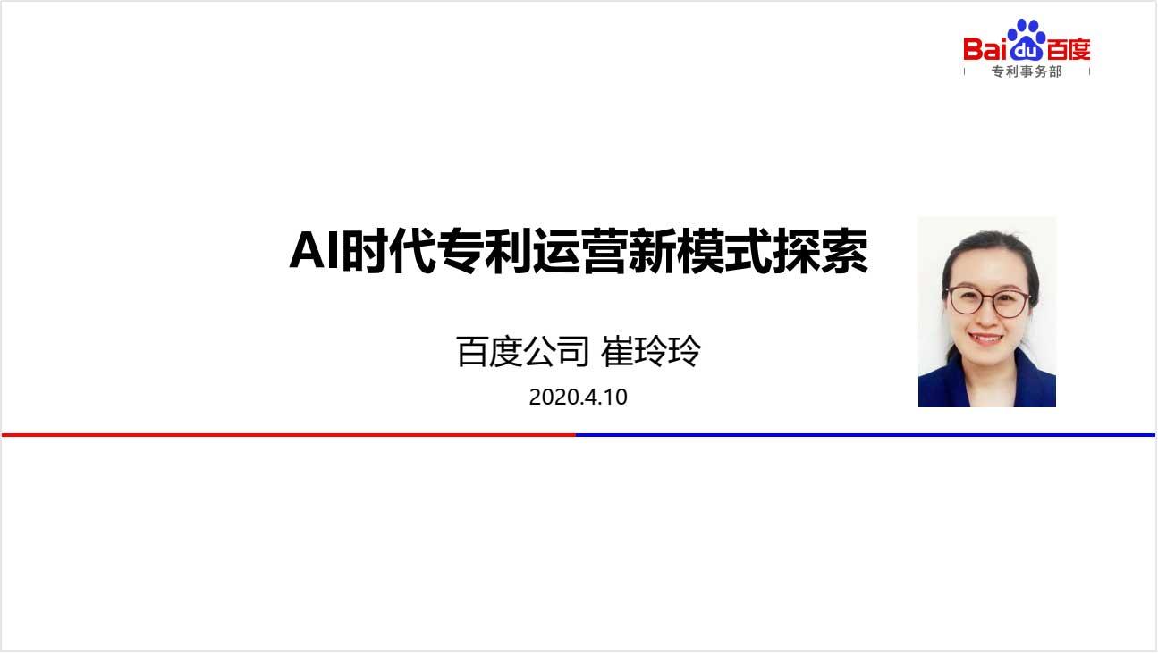 AIIA联盟《AI领域专利价值体现》专题线上研讨会成功召开