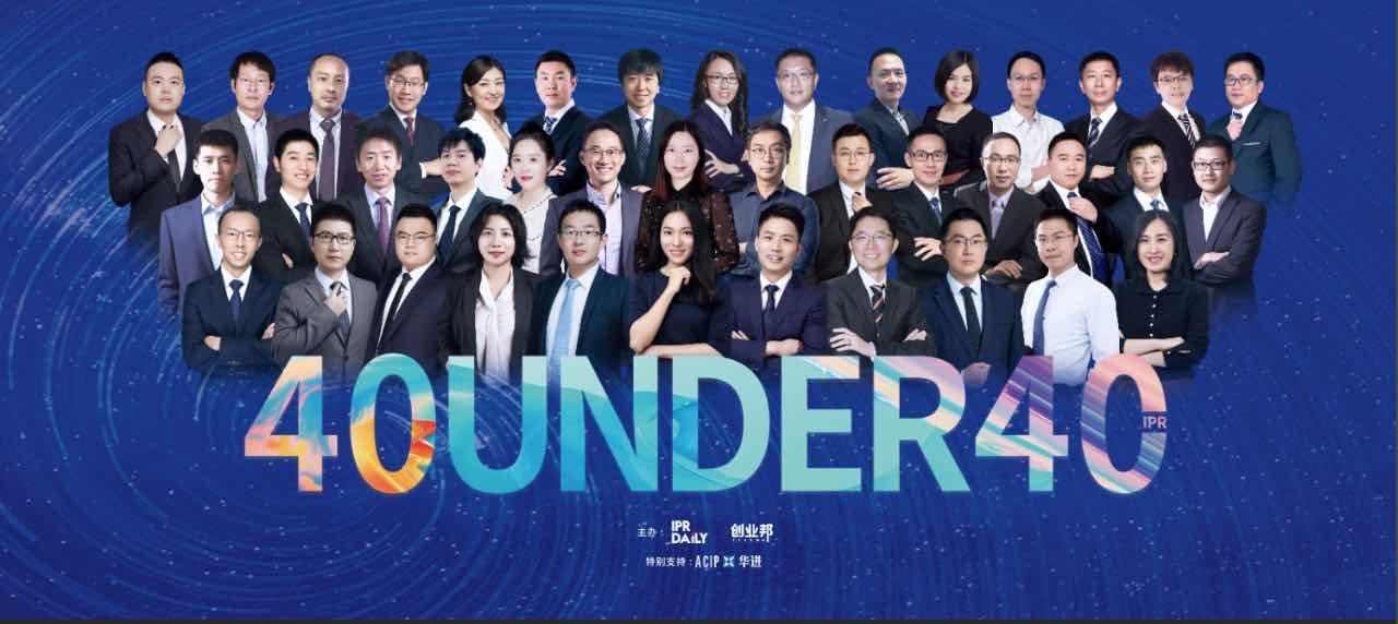 """未来已来!寻找2020年""""40位40岁以下企业知识产权精英""""活动正式启动"""