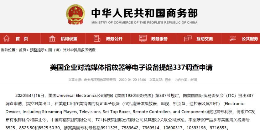 #晨报#WIPO:前三月知识产权申请数量普遍未达预期;美国企业对流媒体播放器提起337调查申请,涉及海信TCL