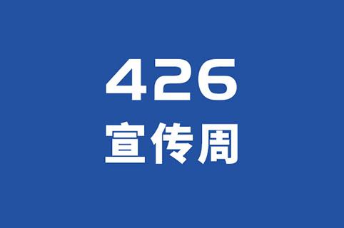 今日19:30开播!大咖来了!4.26首届京成知识产权论坛召开