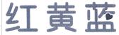 邢台市中级人民法院知识产权司法保护典型案例