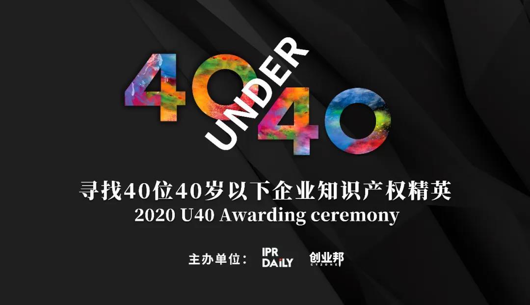 2020广州知识产权保护中心高端装备制造企业高级知识产权人才提升培训班成功举办