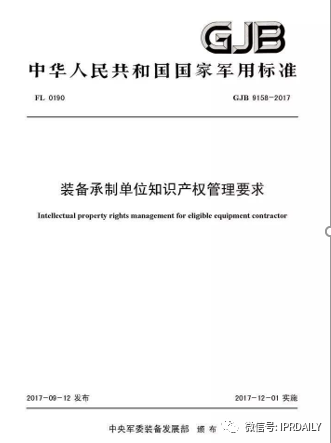 《企业知识产权管理规范》与《装备承制单位知识产权管理要求》之异同及实施建议