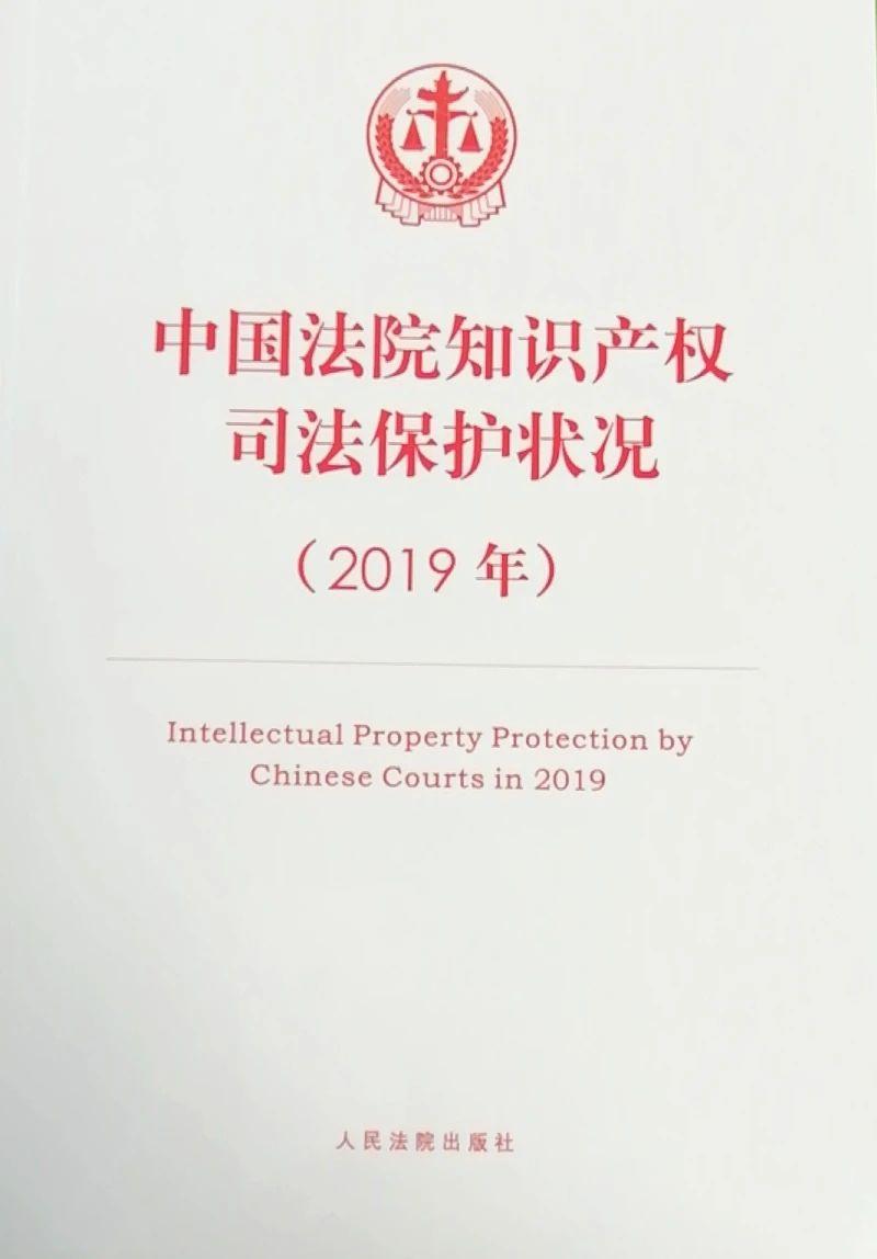 2019年中国法院知识产权司法保护状况(全文)