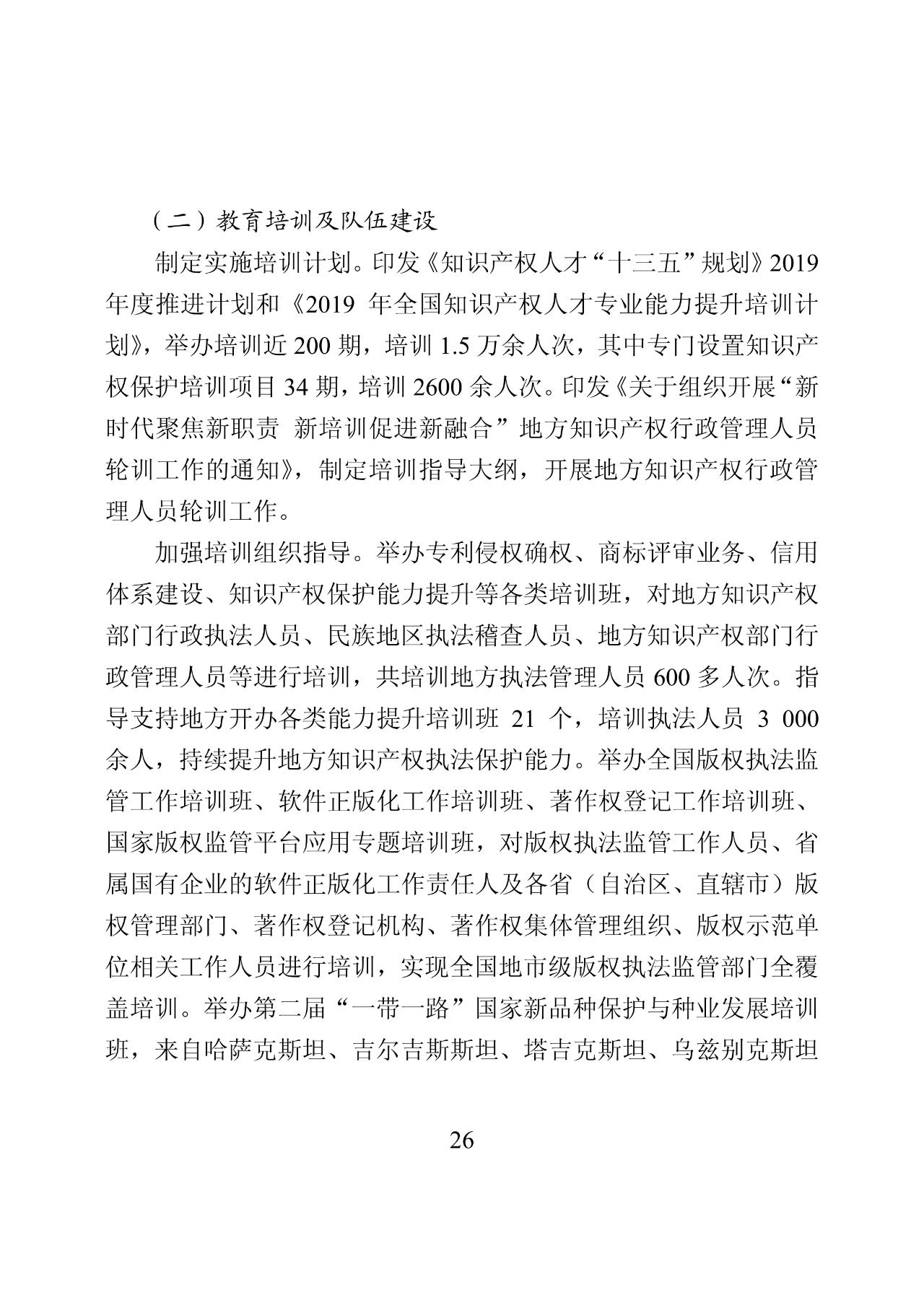 国知局:2019年中国知识产权保护状况(全文发布)