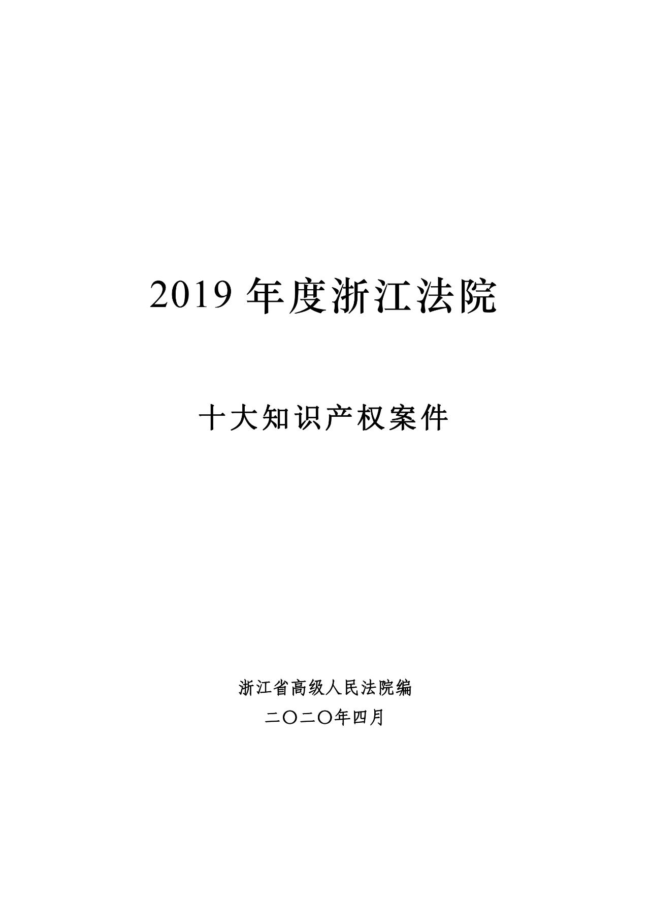 浙江法院发布2019年度十大知识产权案件