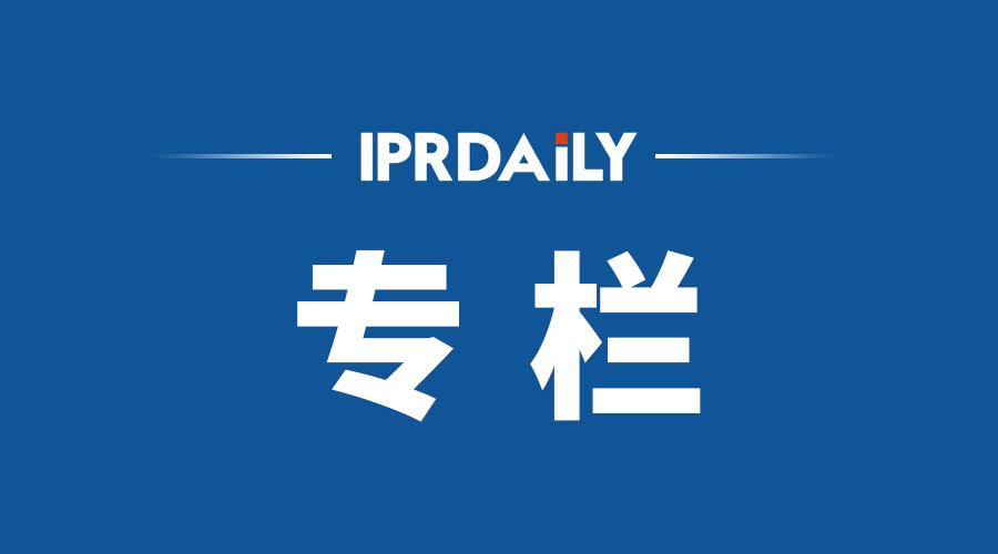 IPRdaily2020年6月份榜单总结(全文)