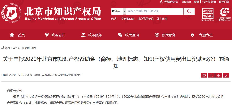 北京2020年市知识产权资助金开始申报!