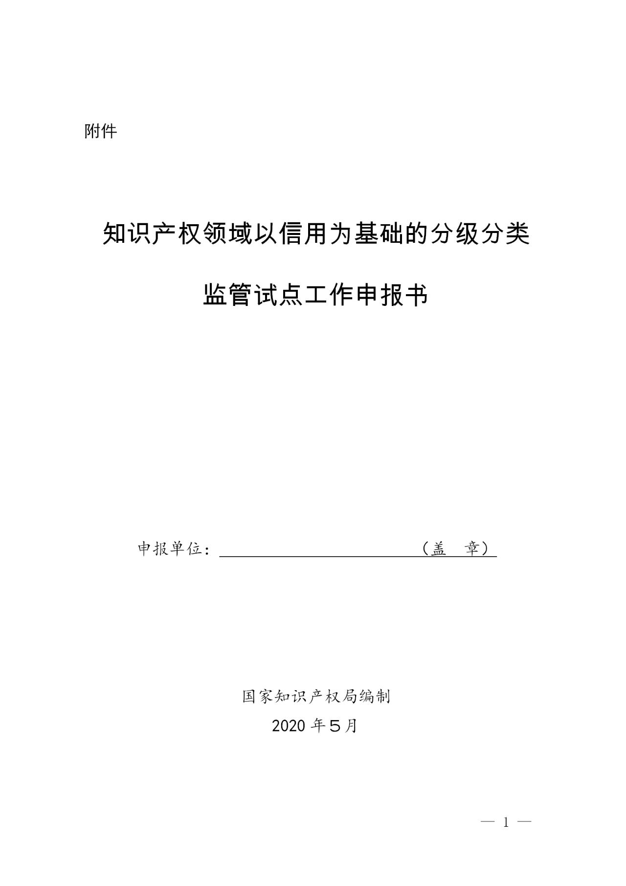 国知局:开展知识产权领域以信用为基础的分级分类监管(通知)