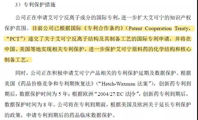 """科创板又一家企业被暂缓审议,""""专利悬崖""""成拦路问题"""