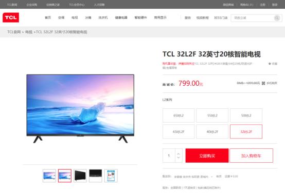 """惠科申请禁售华星面板电视,""""商业动作""""还是""""滥用诉权""""?"""