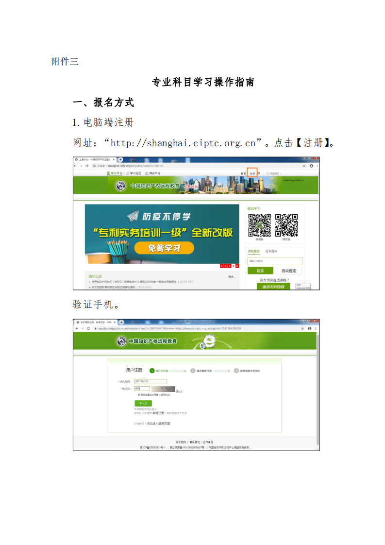 上海:开展2020年度专利管理工程师专业技术职务任职资格评审工作