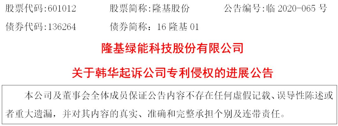 新进展!中国上市公司隆基股份 VS 韩国韩华公司德国专利诉讼