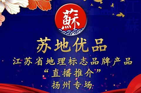 """吃货福音!江苏地理标志品牌首场""""直播推介""""将于6月23日开启"""