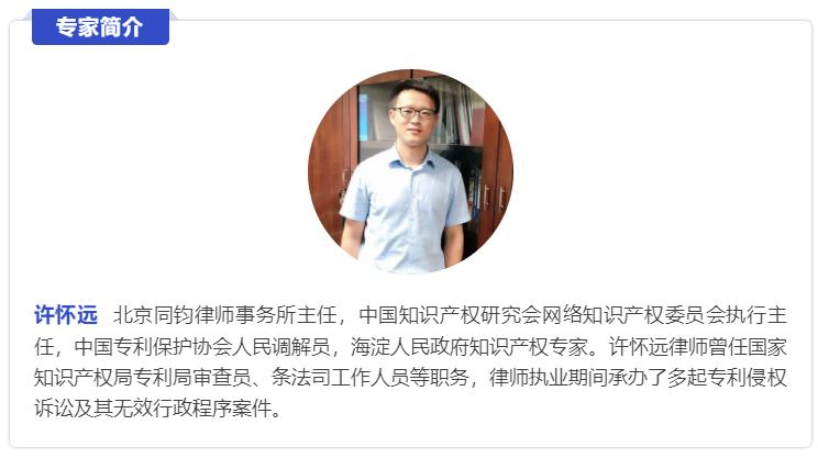 2019北京市知识产权行政保护十大典型案件专家解读(专利篇)