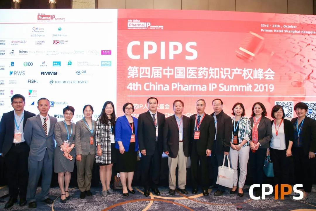 第五届中国医药知识产权峰会(CPIPS 2020 )将于10月上海召开