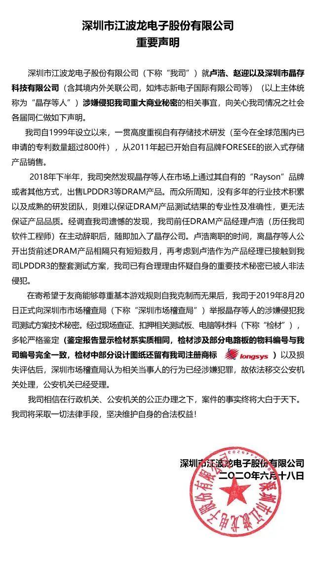 #晨报#江波龙电子:公安机关已受理卢浩、赵迎及晶存科技涉嫌侵犯重大商业秘密一案;庆阳多家店铺被中粮集团起诉商标侵权