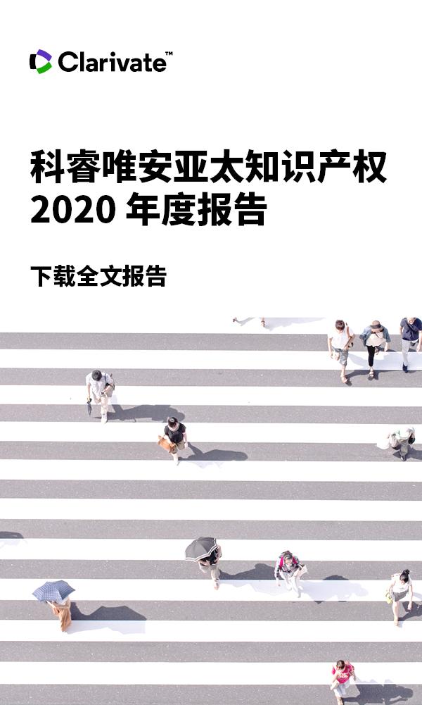 《科睿唯安亚太知识产权2020年度报告》:亚洲在专利、商标、域名的申请量上继续超越其他地区,成为全球创新枢纽