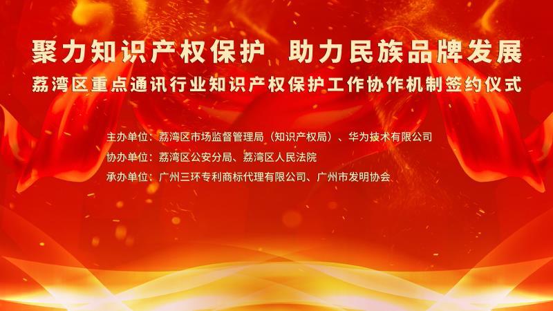 荔湾区成功举办重点通讯行业知识产权保护工作协作机制签约仪式
