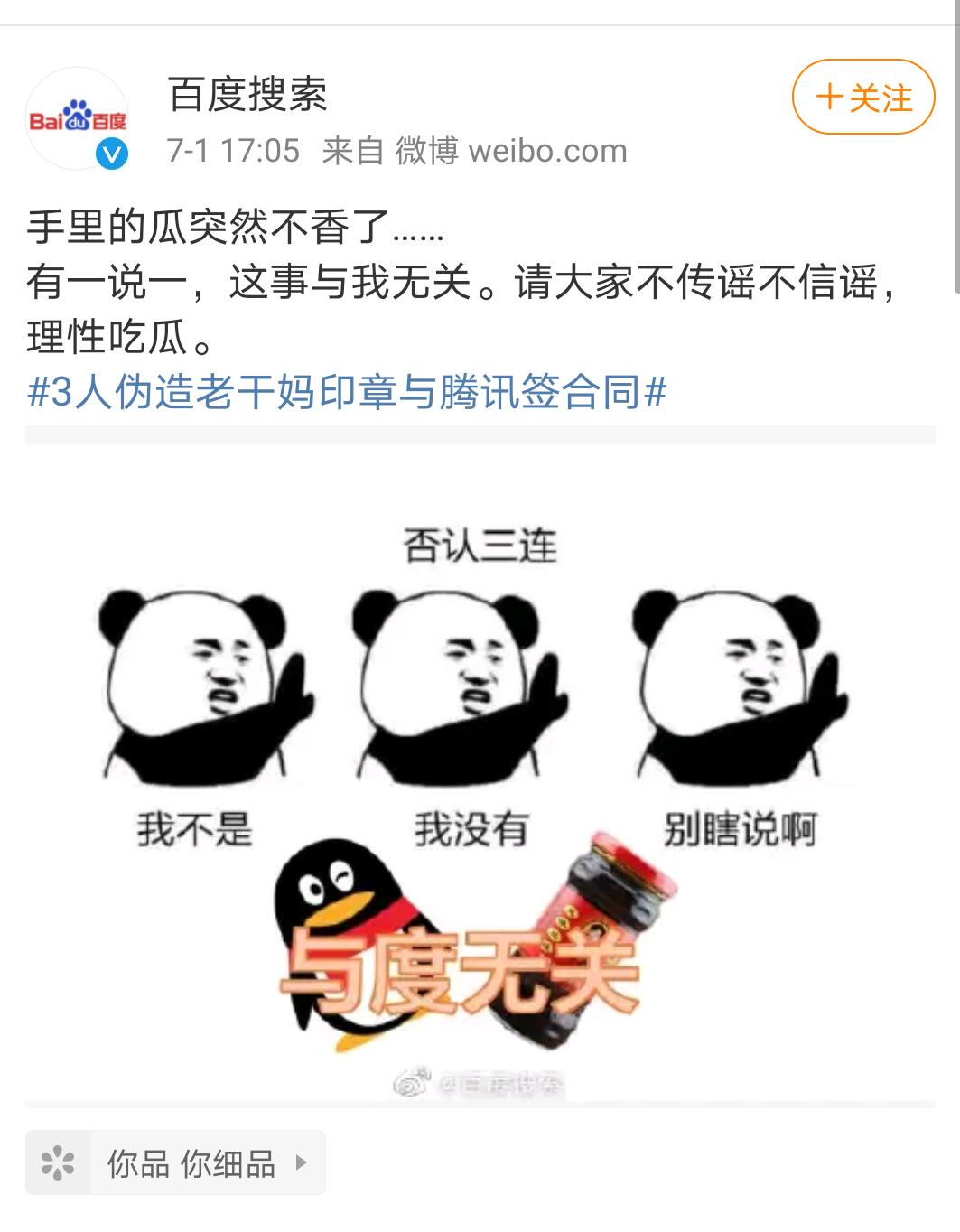 警方通报:3人伪造老干妈公司印章与腾讯签订合同!