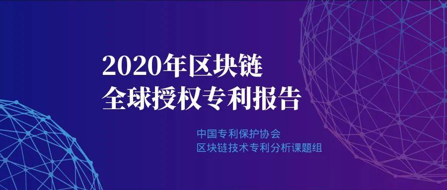 重磅|2020年区块链领域全球授权专利报告