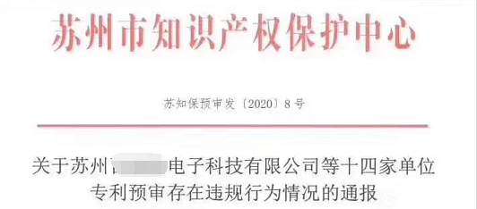 #晨报#因委托无资质代理机构提交专利预审申请,被警告!且取消今年预审案件;Twitter再次因侵权删除特朗普上传的照片