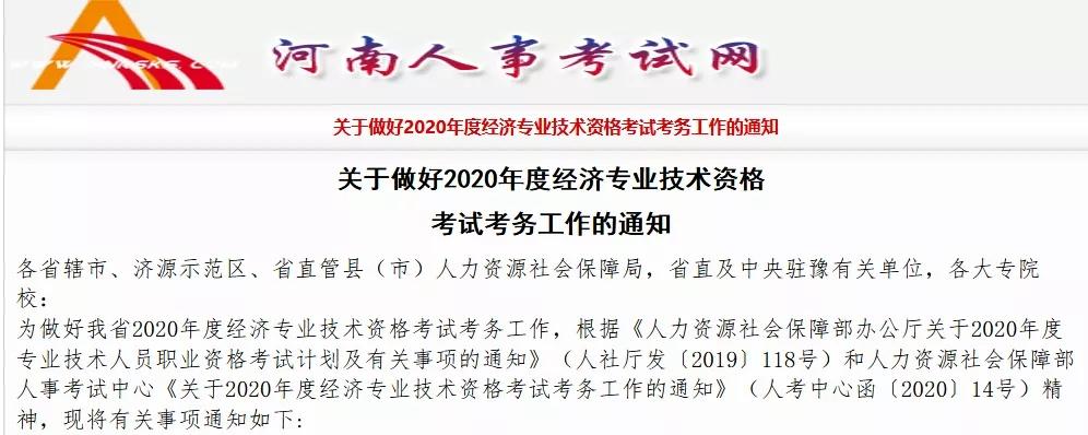 河南2020知识产权职称考试报名时间公布!