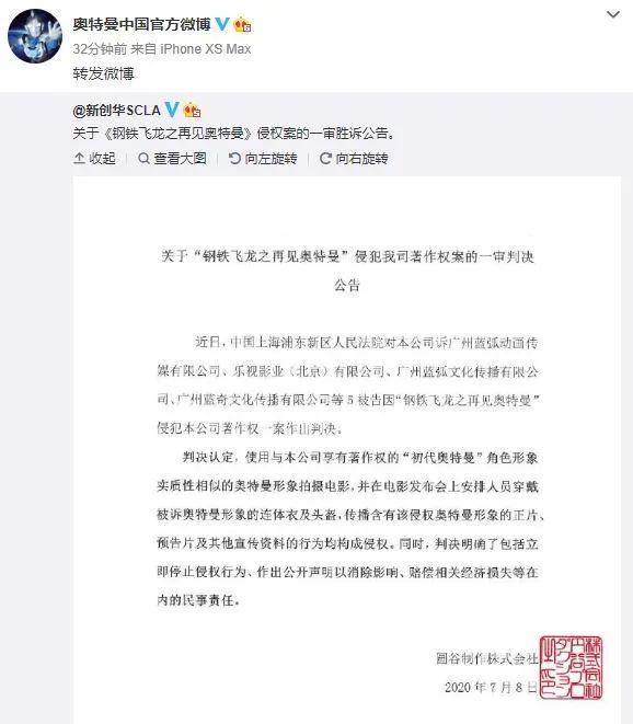 """#晨报#无线通讯芯片厂商力同科技创业板IPO获受理,但有""""专利无效""""风波;《钢铁飞龙之再见奥特曼》侵权案一审判决,圆谷公司胜诉"""