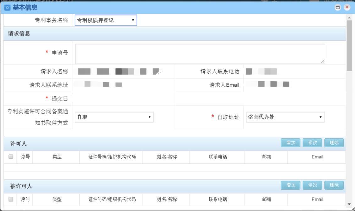 《山东省市场监督管理局知识产权(专利、注册商标专用权)质押登记电子化办理工作指引(试行)》发布!