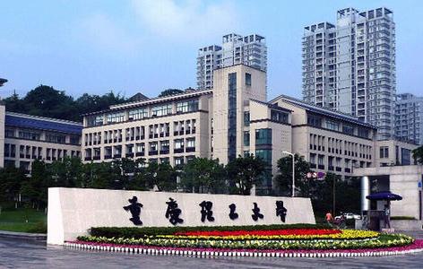 重庆理工大学2020年知识产权第二学士学位招生简章