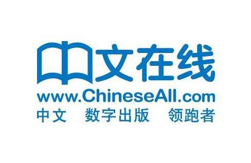 中文在线起诉30部作品被侵权!一审判决赔偿近700万元