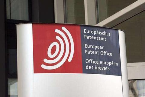 欧洲专利局2019年度审查报告:2023战略规划取得进展