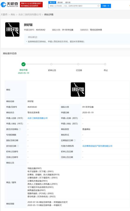 """#晨报#北京推动知识产权保险试点工作,首次申报或给予100%补贴;""""王力宏""""商标被抢注"""