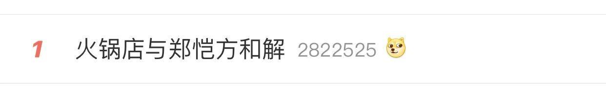 """""""郑恺火锅店抄袭""""事件有结果了!吼堂老火锅与郑恺方和解"""
