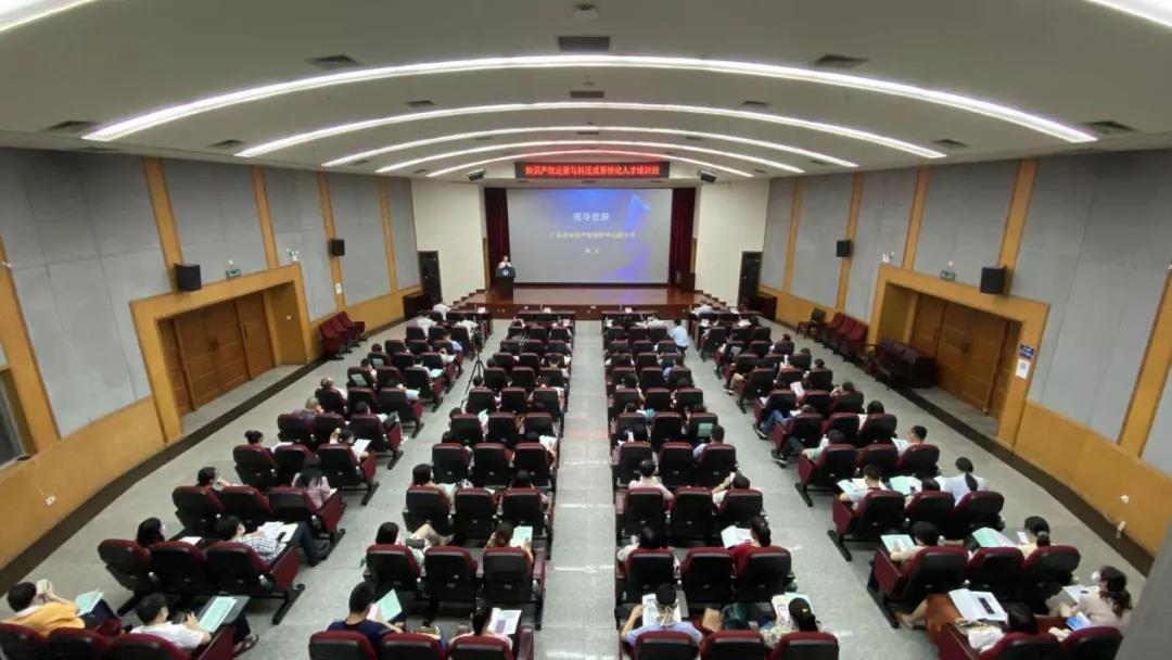 广东知识产权运营与科技成果转化人才培训班开班——推动科技成果在知识产权运营中实现价值