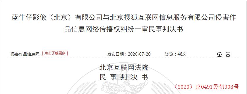 被指盗用52张版权图片,搜狐赔偿41000元(附:判决书全文)
