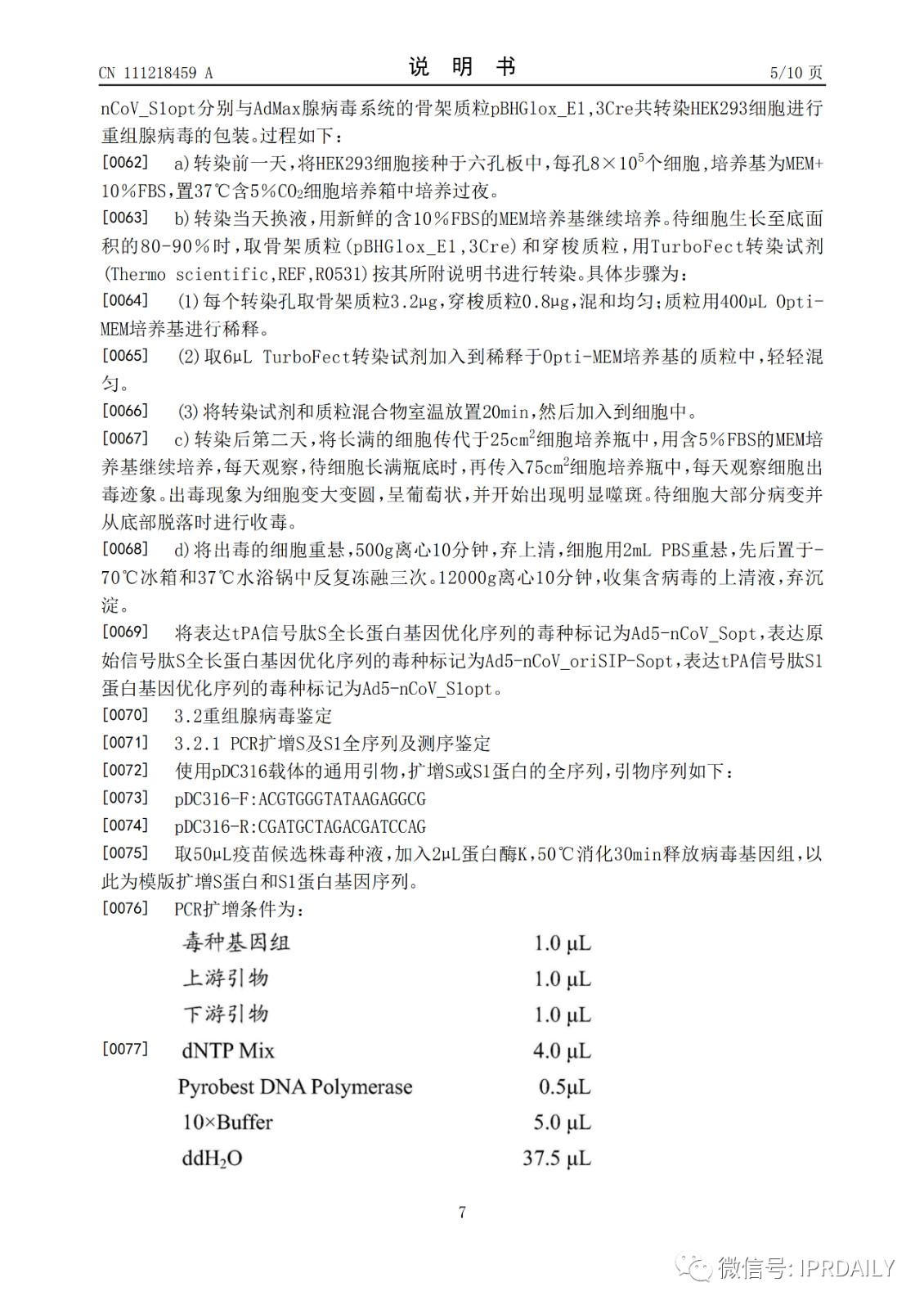 好消息!陈薇团队获得国内首个新冠疫苗专利!