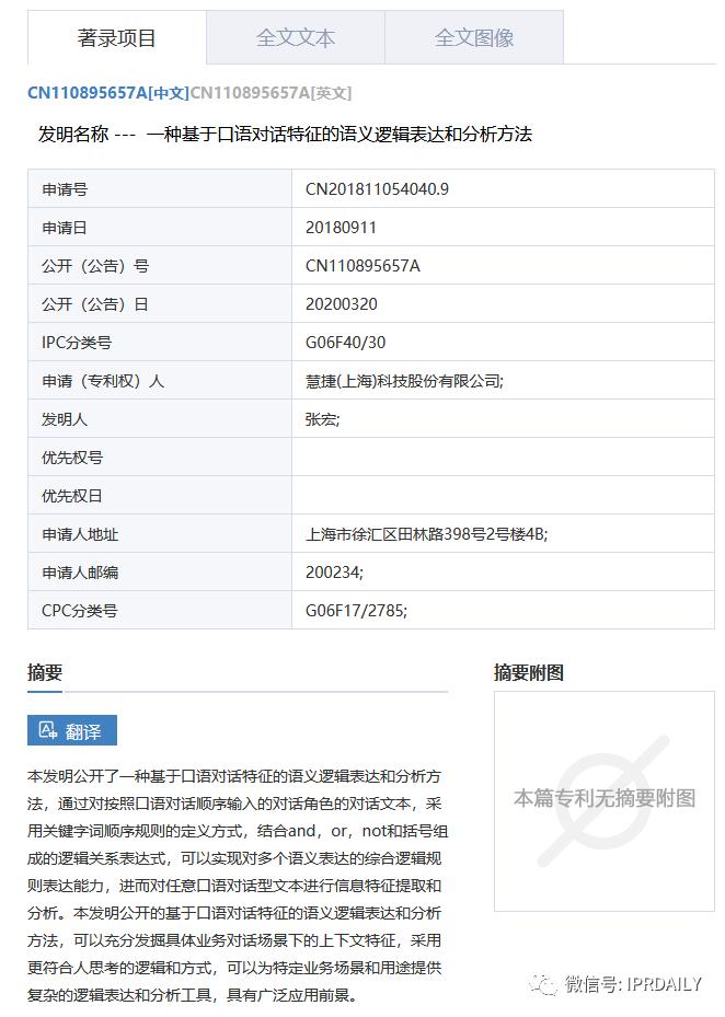 撤单!仅1项专利闯关科创板的慧捷科技终止IPO!