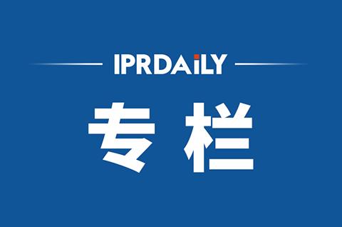 IPRdaily2020年7月份作者专栏总结
