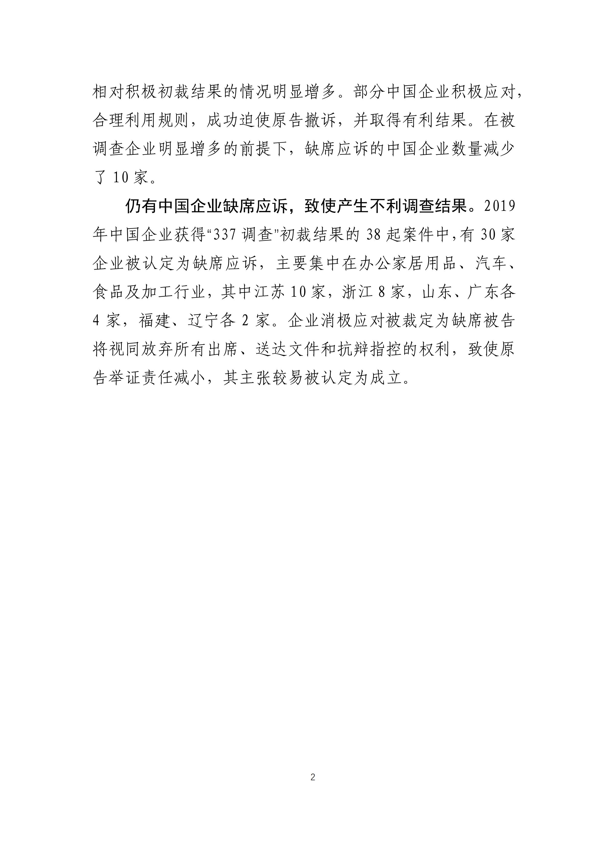"""2019年美国""""337调查""""研究报告:中国企业涉案量占比达到57.45%"""