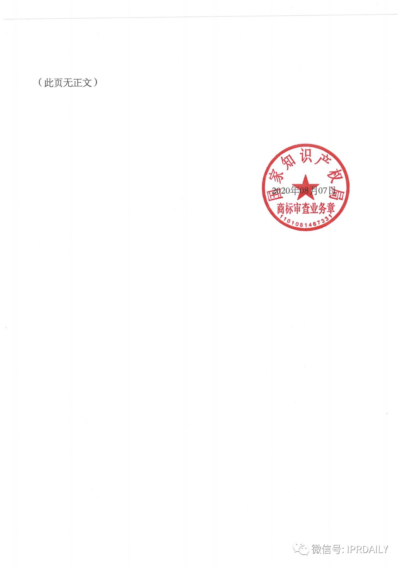 """轰动一时的""""阿京腾百""""商标,45件全部不予注册!(附:6个决定书全文)"""