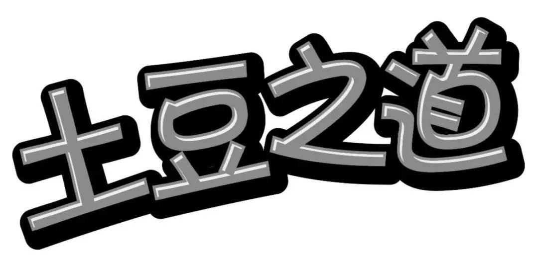 """#晨报#Nitride对侵犯其UV LED专利的4家公司提起诉讼;好丽友申请""""土豆之道""""被驳回,商标之道需遵守"""