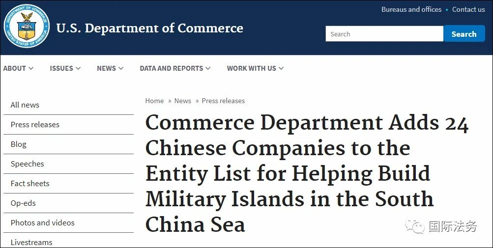 美国宣布制裁24家参与南海岛礁建设中国企业(附:名单)