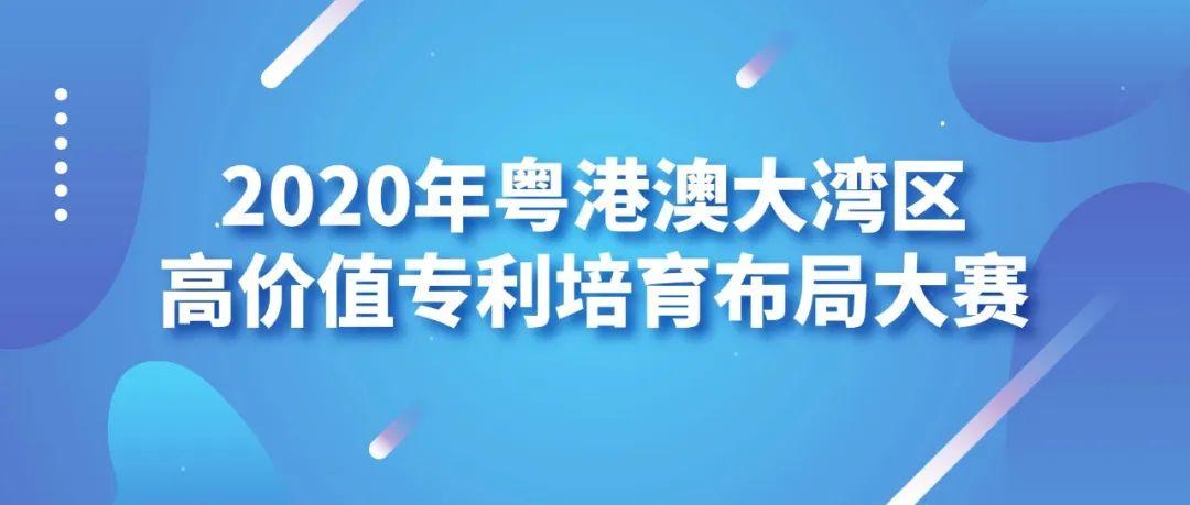 2020年粤港澳大湾区高价值专利培育布局大赛圆满收官!