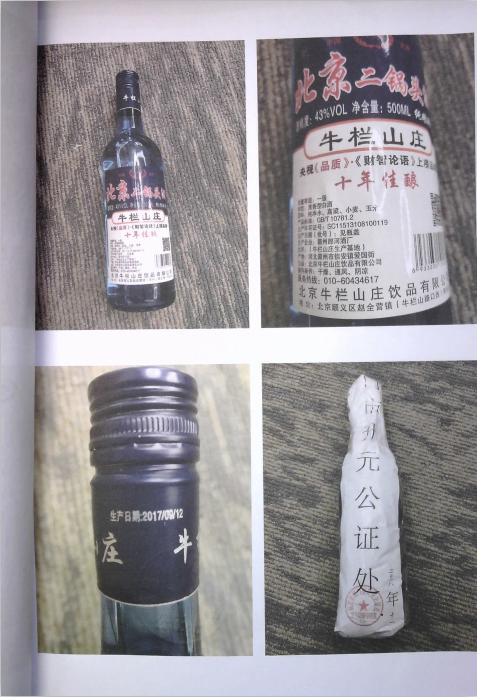 """#晨报#最高法:加强关键核心技术知识产权保护;这瓶""""蓝瓶""""二锅头,认准包装、装潢别""""上头"""""""